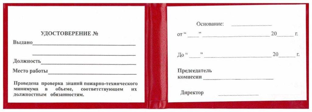 ПТМ удостоверение