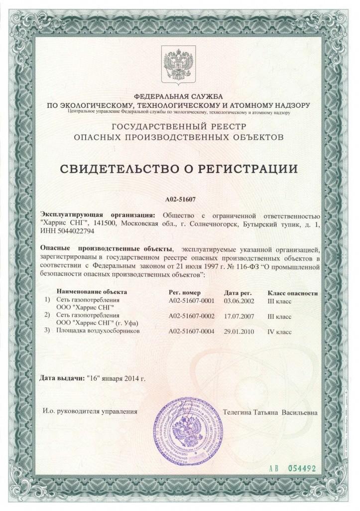 Свидетельство регистрации ОПО 2014