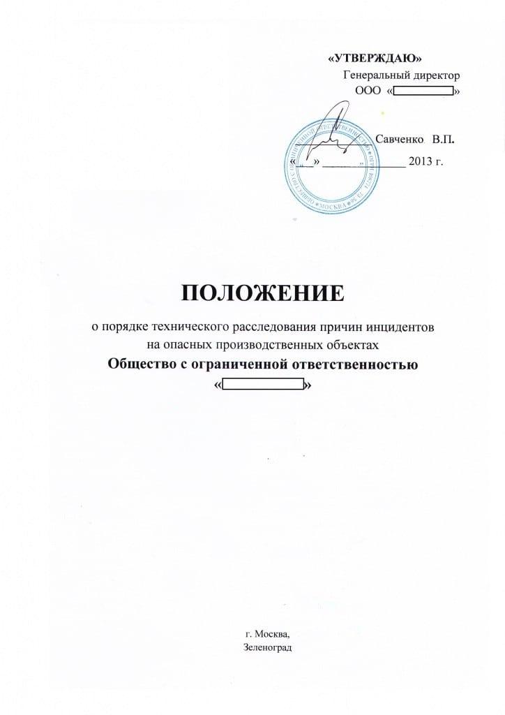 Положение о порядке тех расследования причин и инцидентов на ОПО