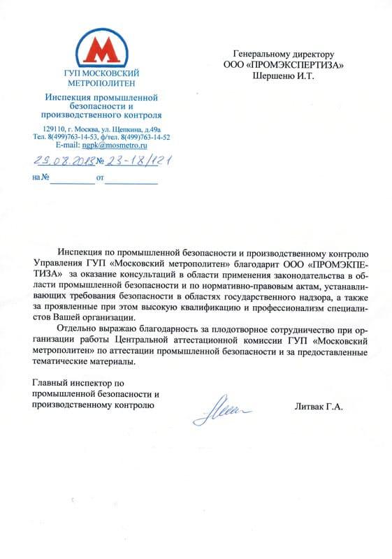 ГУП-Московский-метрополитен