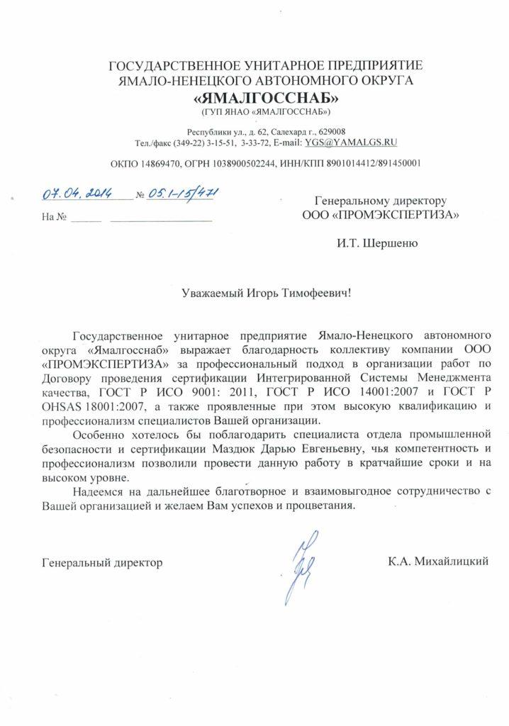 ГУП-ЯНАО-Ямалгосснаб