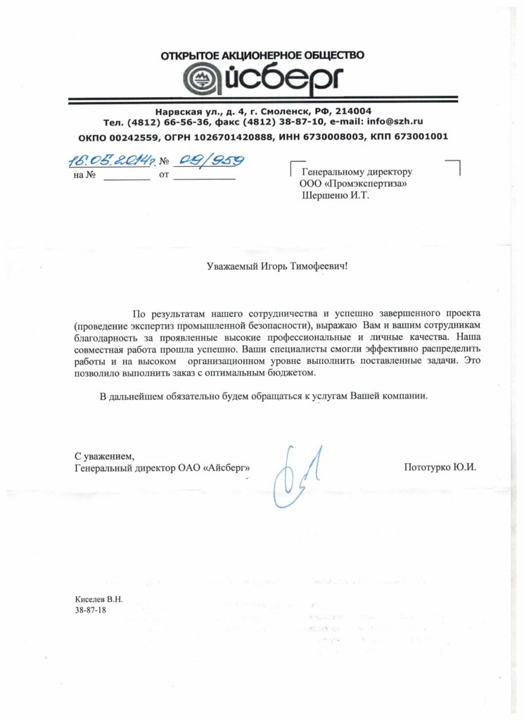 ОАО-Айсберг