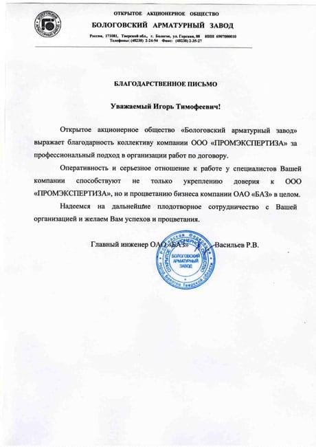 ОАО-Бологовский-арматурный-завод