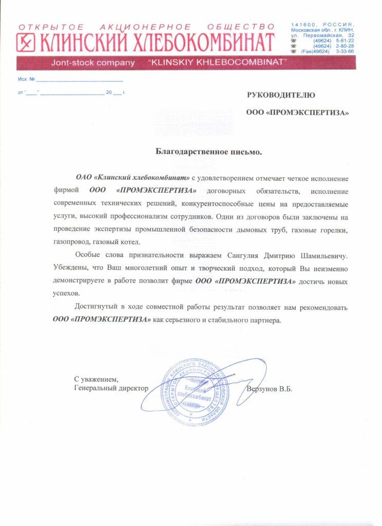 ОАО-Клинский-хлебокомбинат