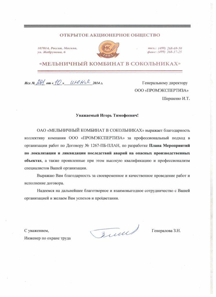 ОАО-Мельничный-комбинат-в-сокольниках
