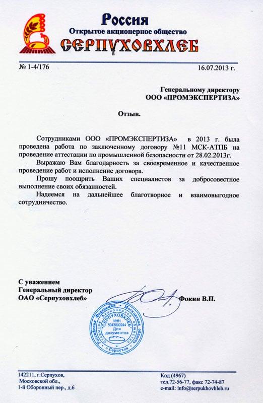 ОАО-Серпуховхлеб