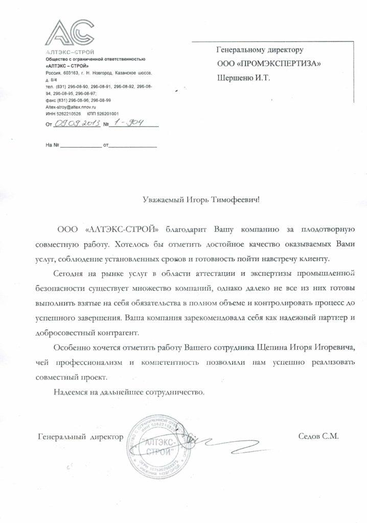 ООО-Алтэкс-строй