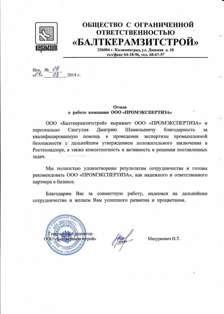 ООО-Балткерамзитстрой