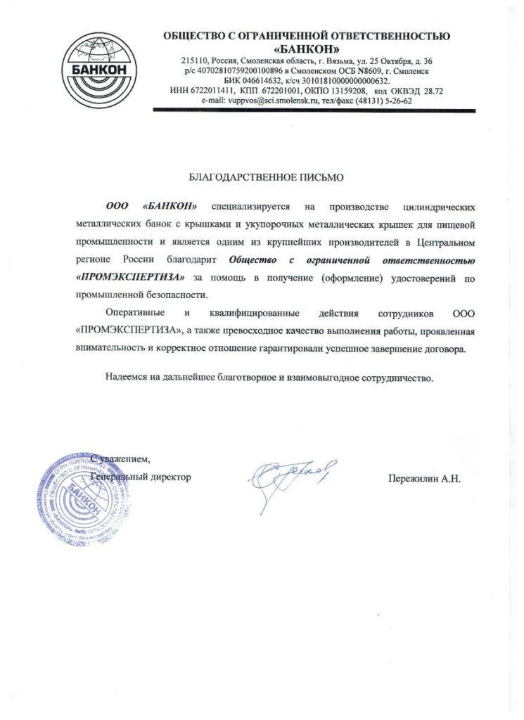 ООО-Банкон