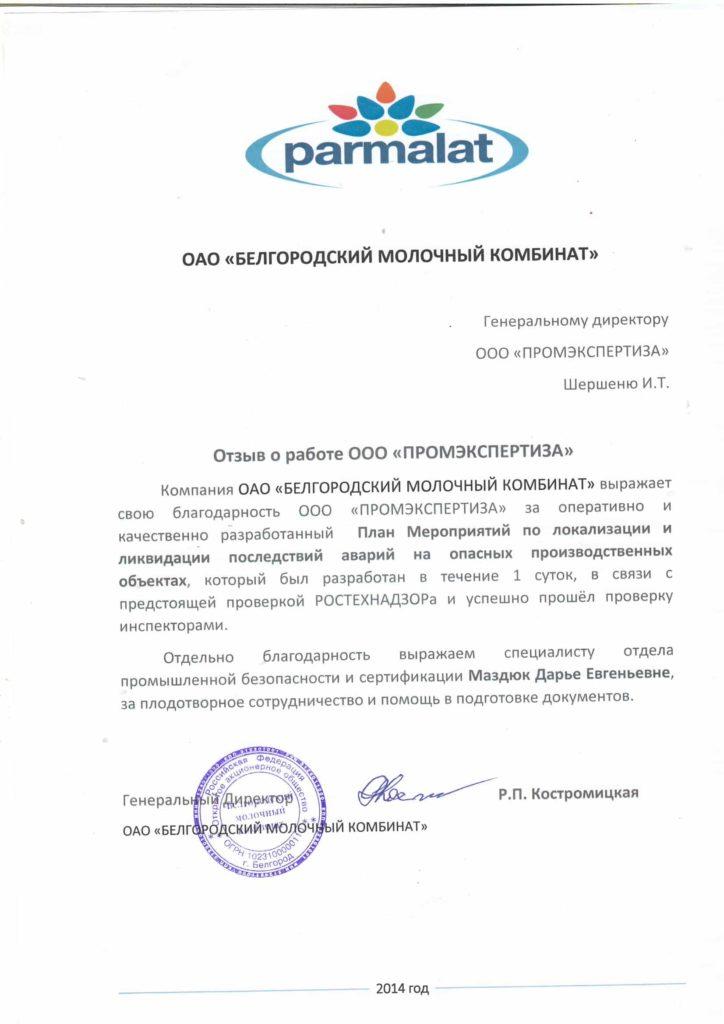 ООО-Белогородский-молочный-комбинат