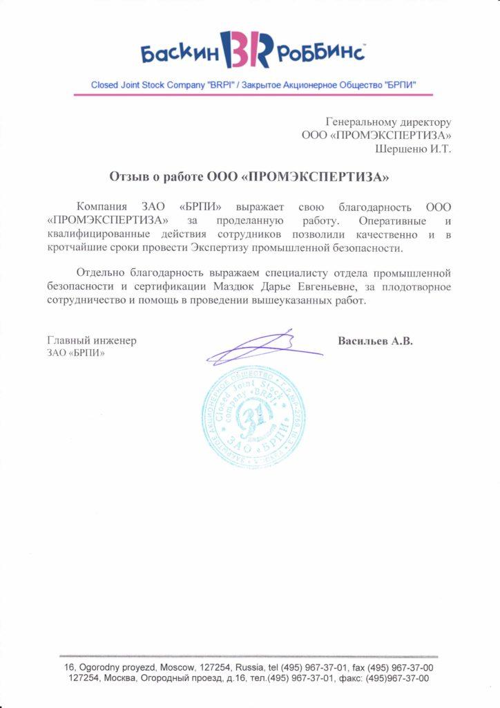 ЗАО-БРПИ