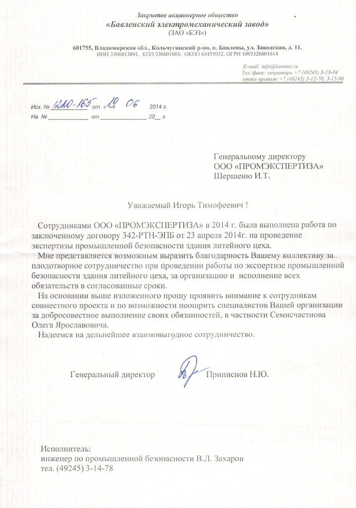 ЗАО-Бавленский-электромеханическиц-завод