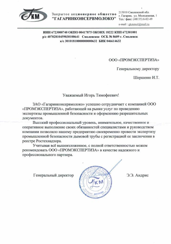 ЗАО-Гагаринконсервмолоко