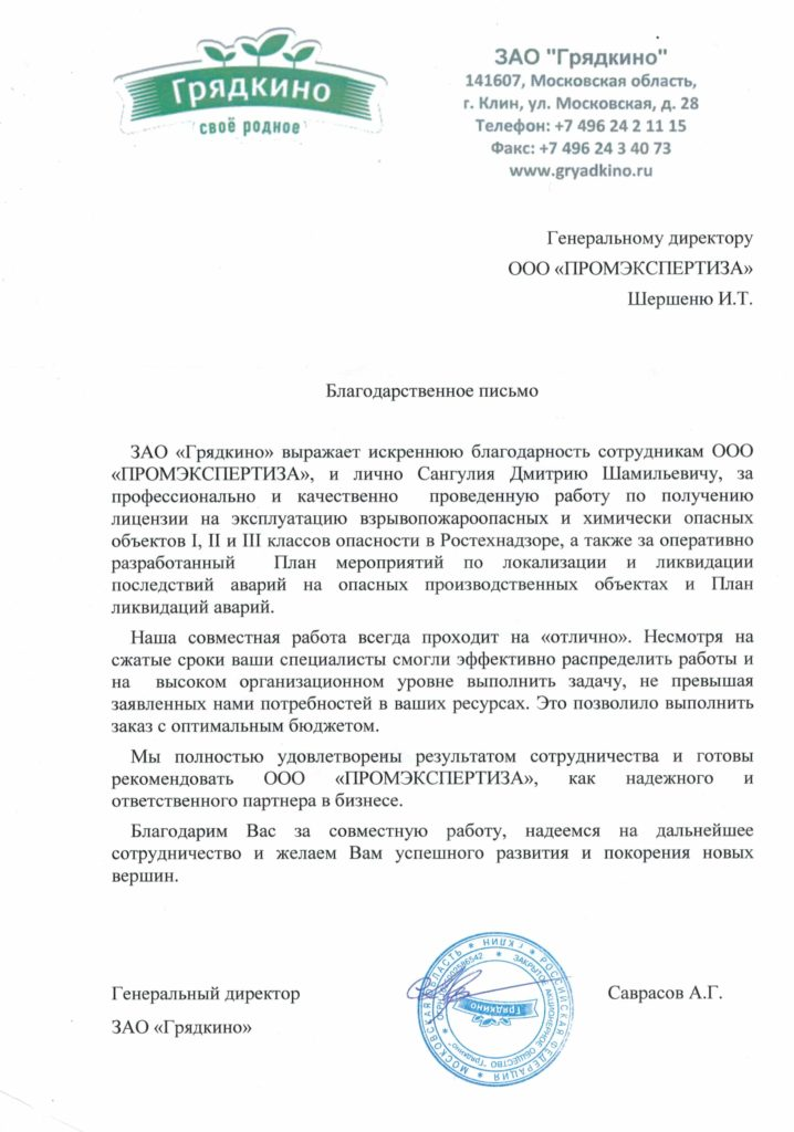 ЗАО-Грядкино