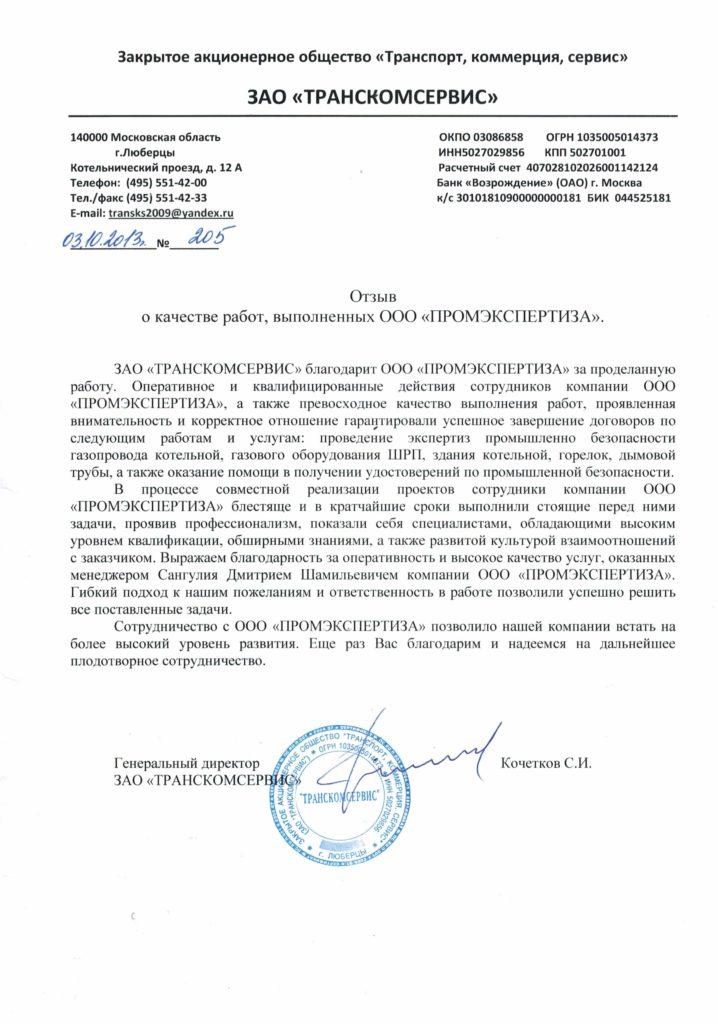 ЗАО-Транскомсервис