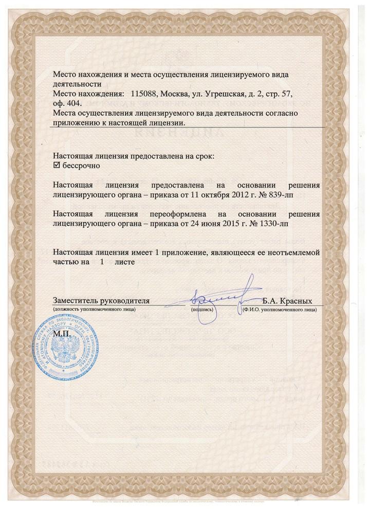 Лицензия 99 Фз 2