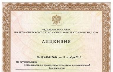 лицензия на проведение эпб нового образца