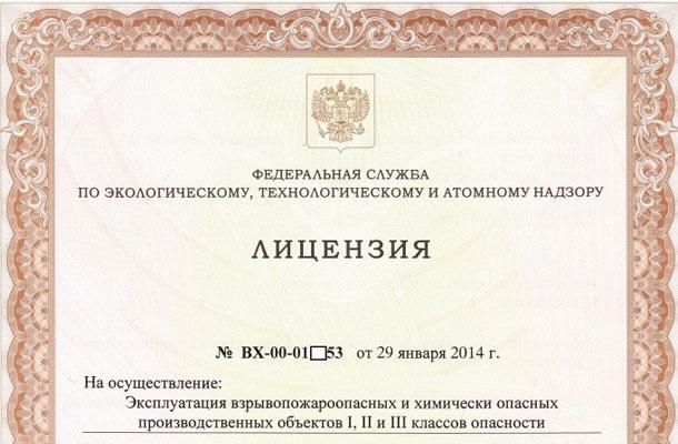лицензия на на эксплуатацию ОПО