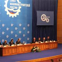 IV Съезд Общероссийской общественной организации Союз машиностроителей России