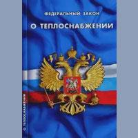 Президент РФ одобрил поправки в Федеральный закон о теплоснабжении