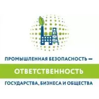 Состоялось заседание Оргкомитета Второго Форума-диалога в сфере промышленной безопасности