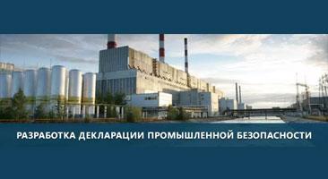 Разработка декларации промышленной безопасности