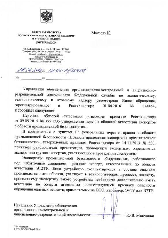 Письмо Ростехнадзора от 27.06.2016