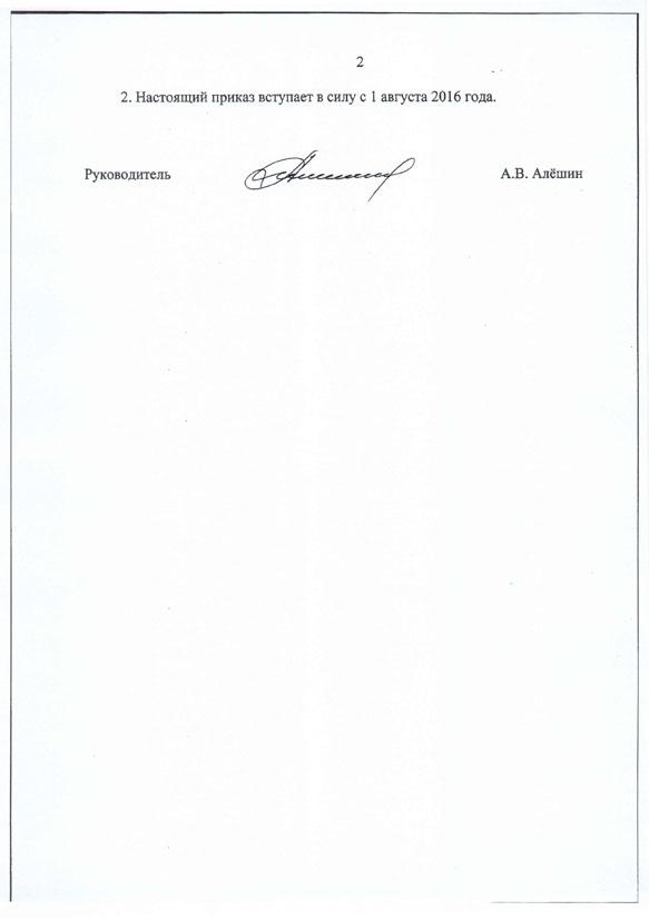 16.07.11 Письмо Ростехнадзора с регистрацией в Минюсте от 11.07.2016