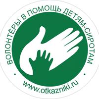 Ростехнадзор оказывает помощь детям-сиротам