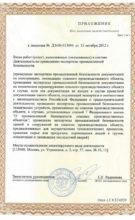 Лицензия новая переоформ 2018-3